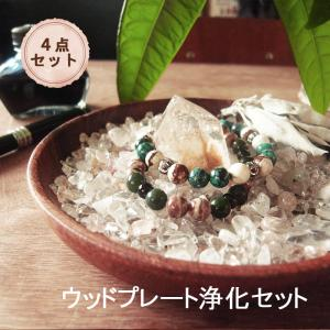 ウッドプレートの浄化セット お得な4点セット(水晶クラスター・ホワイトセージ・ヒマラヤ水晶さざれビーズ・ウッドプレート)送料無料  ishino-kura