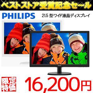PHILIPS 21.5型 ワイドディスプレイ 液晶モニター 5年保証 ノングレア HDMI D-sub15pin フルHD 1080p 2K 223V5LHSB/11 223V5LHSW/11|ishino7