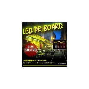 LED PRボード 50×70 看板 電光掲示板 メニュー ブラックボード ET-LEDBD-5070|ishino7