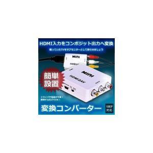1080P 対応 HDMI コンポジット 出力 変換 コンバーター Wii PS3 TV ET-HDET-CP|ishino7