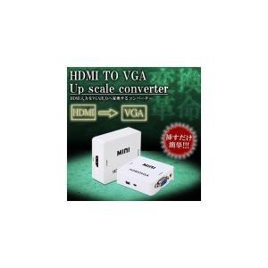 1080P 対応 HDMI 入力 を VGA 出力 へ 変換 する コンバーター 電源不要 コンパクト ET-HDVG|ishino7
