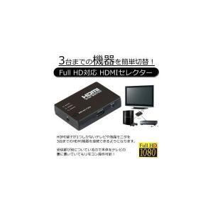 3台までの機器を簡単切替 リモコン切替可能 HDMIセレクター 電源不要 FullHD 1080 ET-HDMI3|ishino7
