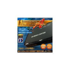 パソコン や メモリ の 動画 を 大画面テレビ 高画質再生 アルティメットメディアプレーヤー HDMI出力で高画質 簡単 持ち運び ET-ARMEDIA|ishino7