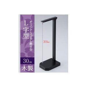 オリジナルつるし飾り台 L字型 木製 30cm|ishino7