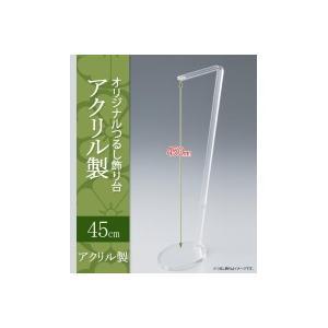 オリジナルつるし飾り台 アクリル製 45cm|ishino7