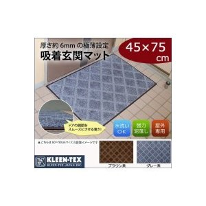 KLEEN-TEX(クリーンテックス) 屋外用 吸着玄関マット 45×75cm(厚み約6mm)|ishino7