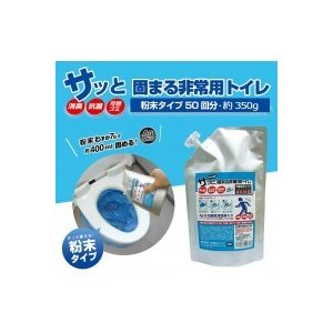 サッと固まる非常用トイレ(50回分)(粉末タイプ)  Ag抗菌性活性炭配合 BR-650AGH-DPA|ishino7