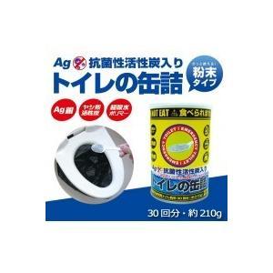 トイレの缶詰 サッと固まる非常用トイレ(30回分) (粉末タイプ) Ag抗菌性活性炭配 BR-330AGH 24セット|ishino7