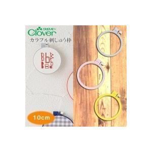 クロバー カラフル刺しゅう枠 10cm|ishino7