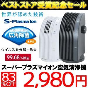 アラジン スーパープラズマイオン 発生機 タバコの臭い カビも除去 空気清浄器 空気洗浄機 AJ-SP01A|ishino7