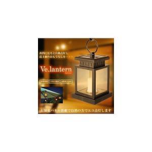 ヴェ ランタン LED ソーラー ライト 太陽光パネル エコ 点灯 ガーデン 省エネ 防犯 CM-VELANT