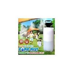 タンク式 冷却 ポンプミスト シャワー 霧 子供 熱中症対策 家庭 菜園 花 水やり 暑い夏 涼しく快適 ET-POMPMIS ishino7
