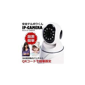 在庫整理 防犯カメラ 無線 録画 安全テルボウ 高性能 IPカメラ 100万画素 スマホ 暗視 LED 遠隔操作 ET-TELBOU|ishino7
