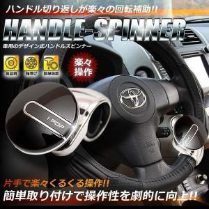 車用 ハンドルスピンナー 回転補助 ハンドル 切り返し 楽々 操作 ステアリング カー用品 人気 おすすめ ET-DGSPN|ishino7