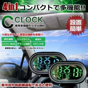 4 in 1 コンパクト多機能 車用 時計 車内外 温度計 ...