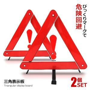 2セット 車用 警告反射板 セキュリティ 二次災害 三角表示 カー用品 緊急 反射板 緊急時 非常時...