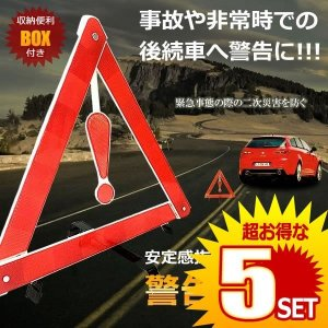 5セット 車用 警告反射板 セキュリティ 二次災害 三角表示 カー用品 緊急 反射板 緊急時 非常時...