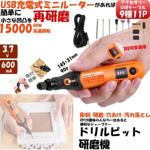 USB充電式ミニルーター 15000RPM高速回転3段変速 32PCSビット 3.7V 充電式 彫刻/研磨/穴あけコンパクト 軽量 軽作業に向けMINIRUTA|ishino7