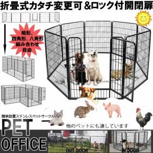 組合せ自由ペットフェンス折畳式ペットケージ パネル5枚 ペットサークル 四角ポール  スチール製  室内室外兼用 犬小屋 ペット用品PETOFIC ishino7