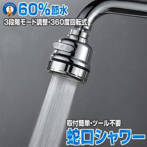 360度回転3段階モード蛇口シャワー 節水 首ふり式   流し切替 水圧調整 水ハネ防ぐ 泡沫器 取付簡単 幅広い用途 キッチン バスルームJAGUCIS|ishino7
