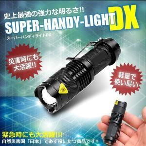 スーパーハンディライトDX 災害時 大活躍 軽量 使い易い LEDライト 自然災害国 日本 役にたつ商品 ET-SPHANDL|ishino7
