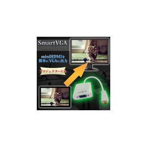SmartVGA miniHDMItoVGA 変換 ケーブル コンバーター バスパワー ディスプレイ モニター プロジェクター FullHD D-sub15 ET-SMARTVGA ishino7