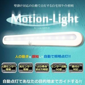 モーション LED ライト 人感センサー 光センサー 搭載 90度回転 寿命 80000時間 夜間 自宅 照明 万能 おしゃれ インテリア ET-MOTLIGHT