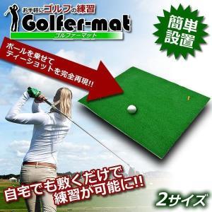 ゴルファー マット 練習 自宅 ゴルフ スポーツ 趣味 簡単 人工芝 ティー スイング ET-GOLMAT|ishino7