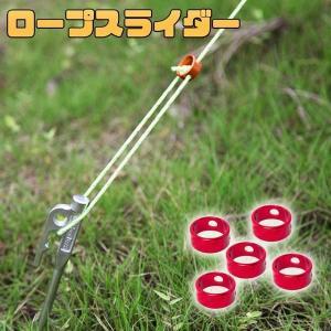 ロープスライダー アウトドア キャンプ 調節 金具 便利 ロープ ET-ROSLI