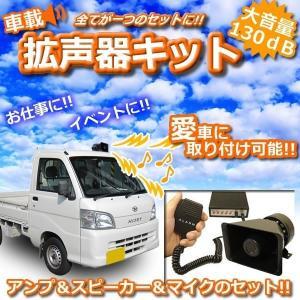 車載用 スピーカー アンプセット 車 イベント 拡声器 セット 焼き芋屋さん 運動会 メガホン ET-MG130|ishino7