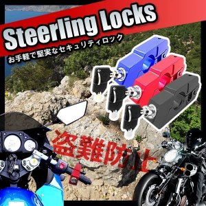 バイク用品 セキュリティ アクセルロック ブレーキ ハンドルロック キー ロック フロント 盗難防止...