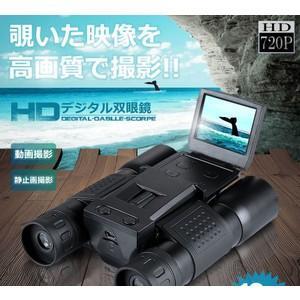 デジタルハイビジョンHD デジタル双眼鏡 12倍 大迫力 動画 写真 撮影 録画 液晶パネル搭載 最大32GBメモリ 持ち歩き CM-W09