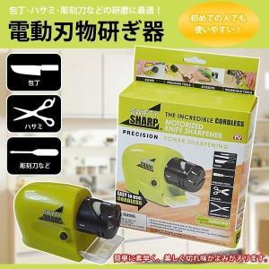 ■包丁研ぎ 電動刃物研ぎ器シャープナー いろいろな刃物を砥石面に軽く当てるだけで、 簡単に素早く、美...