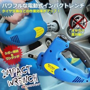 電動 シガー レンチ インパクトレンチ DC12V タイヤ交換 ワンタッチ ET-DSKT01|ishino7