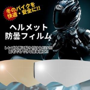 ヘルメット防曇フィルム 曇り防止 保護 快適 バイク用品 ツーリング 便利 おすすめ 人気 ET-MQ090|ishino7