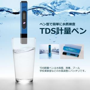 ペン型 TDS計量ペン 水質テスター 簡単 水族館 漁業 プール 水 汚れ 汚染 チェッカー 検査 ET-TDS-1|ishino7