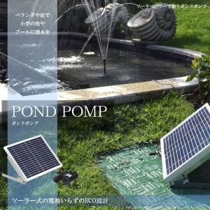ポンドポンプ ソーラー 噴水 セット 池ポンプ 太陽光パネル...