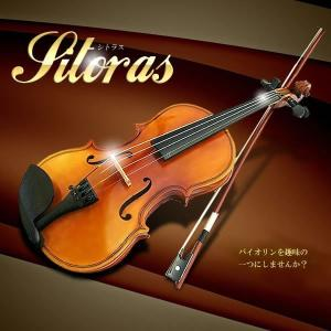 シトラス バイオリン 演奏 初心者 音楽 趣味 おすすめ 楽器 セット ケース ET-SITORASの画像