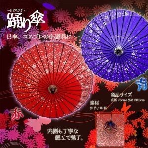 踊り傘 和傘 日傘 コスプレ 舞踊 桜 和風 ET-ODORI|ishino7
