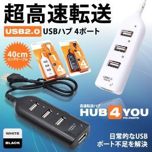 USB 2.0 ハブ 4ポート 高速転送 HUB 4 YOU インターフェイス たこ足 パソコン 周辺機器 PC 便利 アクセサリー HUB4|ishino7