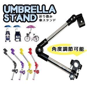 傘 スタンド 折り畳み 自転車 ベビーカー カート 雨 日除...
