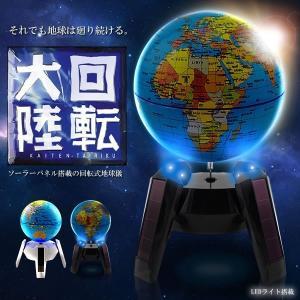 ソーラーパネル搭載 地球儀 回転大陸 LEDライト搭載 インテリア 世界地図 電動 マップ 置物 おしゃれ 雑貨 人気 ET-KAITAI