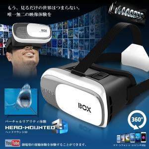 ヘッドマウント 3D ビューア 立体 動画 映画 アニメ 視聴 ディスプレイ vr shinecon ヘッドセット CM-VR-BOX3