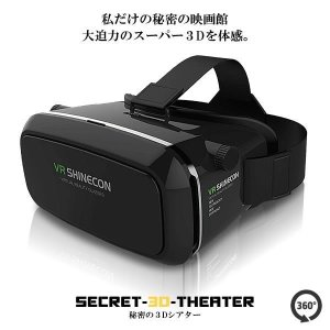 バーチャル ルーム VR グラス 3D スマートフォン iPhone Android ヘッドマウントディスプレイ