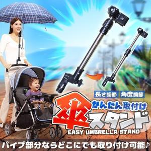 傘ホルダー 傘スタンド 日傘 ベビーカー 自転車 アウトドア  ET-KSSTND|ishino7