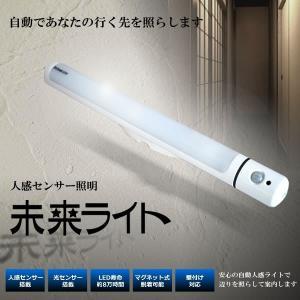 未来ライト 人感センサー 照明 光センサー マグネット搭載 電気 廊下 家 リビング トイレ 間接照...