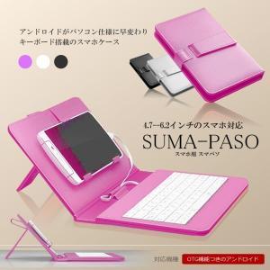 スマパソ キーボード搭載 手帳型スマホケース スタンド Android デザイン カバー おしゃれ ET-SMABOARD|ishino7