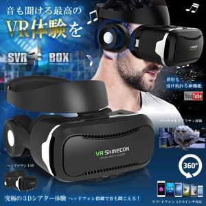 VR ヘッドマウント スマートフォン スーパー 3D シアター サウンド 臨場感 スマホ ヘッドフォン CM-I-SVRBOX