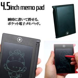 4.5インチ 電子 メモ パッド メモ帳 ET-45MEMO|ishino7