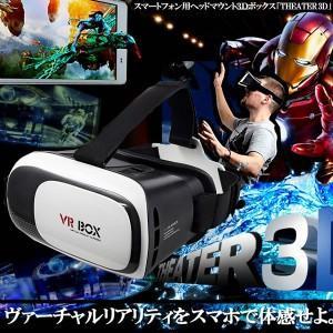 スマートフォン 3D VR ヘッドマウント バーチャル 動画 映画 スマホ CM-THE3D